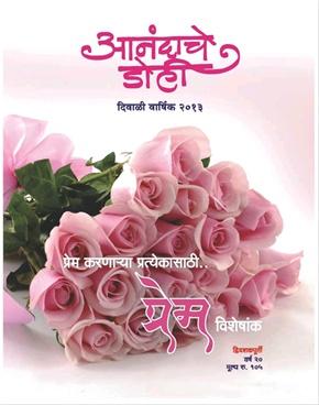 Anandache Dohi 2013