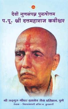 Daivi Gunsampann Purushottam P. P .shri Dattamaharaj Kavishwar