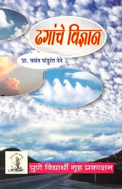 Dhaganche Vidnyan