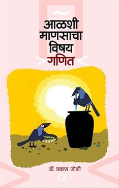 Alashi Manasacha Vishay Ganit