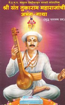 Shree Sant Tukaram Maharajanchi Abhang Gatha