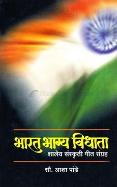 Bharat Bhagy Vidhata