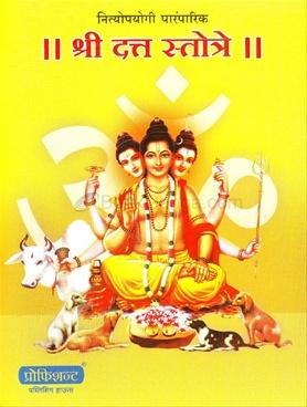 Shri Datta Stotre