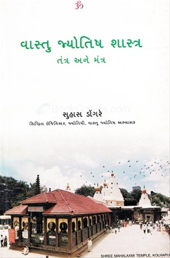 Vastu in free for home marathi download pdf shastra
