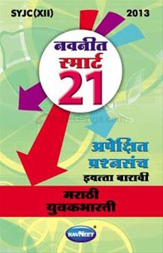 21 Apekshit Prashnasanch Marathi Yuvakbharti