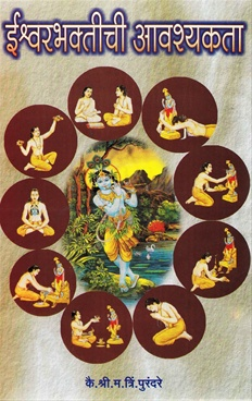 Ishwarbhaktichi Avashyakta