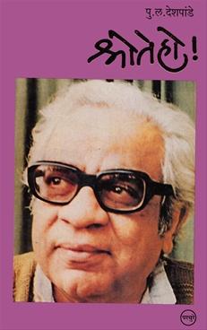 Pu la deshpande marathi books