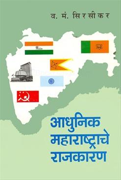 Adhunik Maharashtrache Rajkaran
