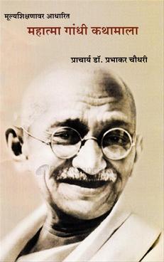 Mahatma Gandhi Kathamala Bhag 1 Te 5