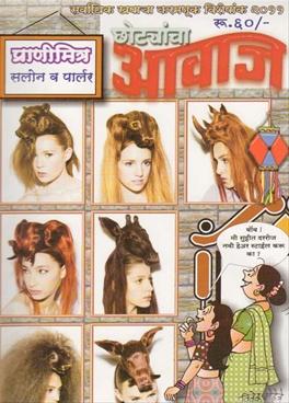 Chhotyancha Awaj (2011)