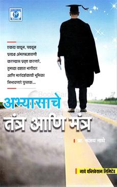 Abhyasache Tantra Ani Mantra