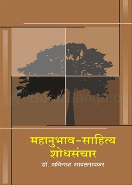 Mahanubhaav Sahity : Shodhsanchar