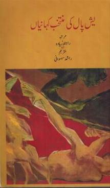 YASHPAL KI MUNTAKHAB KAHANIAN (URDU)