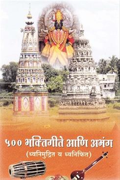 500 Bhaktigeete Ani Abhang
