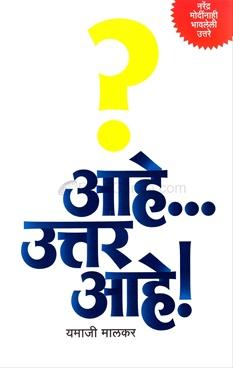 Aahe... Uttar Aahe ?