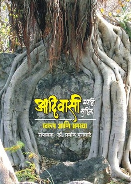 Aadivasi Marathi Sahity : Swarup Ani Samasya