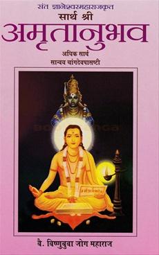 Amrutanubhav Adhik Sarth Sanvyay ChangdevPasashti