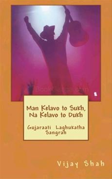 Man Kelavo To Sukh, Na Kelavo To Dukh