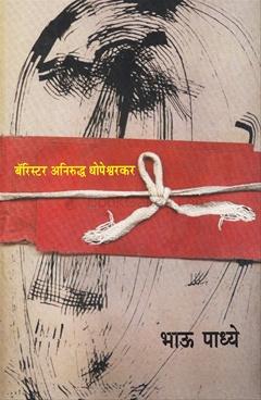 Barrister Aniruddha Dhopeshwarkar