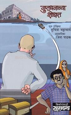 Guptadhanachya Shodhat