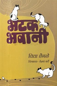 Bhatak Bhavani