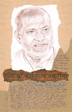 Shodh : Dr. Vasantrao Pawarancha