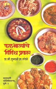 Falbhajyanche Vividh Padarth