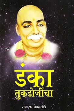 Danka Tukadojincha