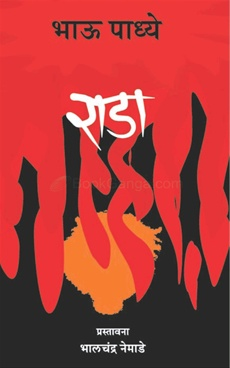राडा-Rada by Bhau Padhye - Shabd Publication