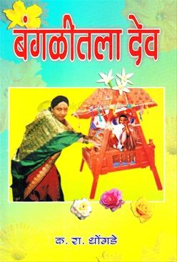 Bangalitala Dev