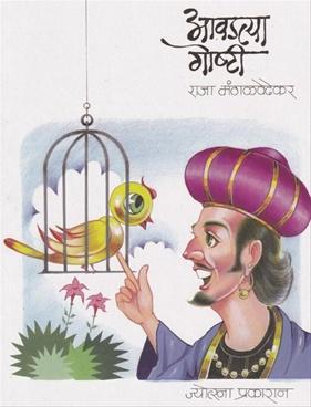 Aavadatya Goshti