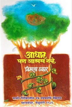 Adhar Pan Ashray Navhe