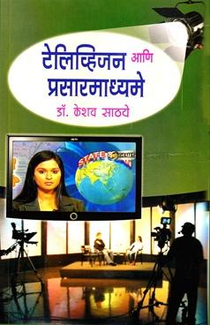 Television Ani Prasaramadhyame