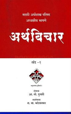 Arthavichar Khad 1