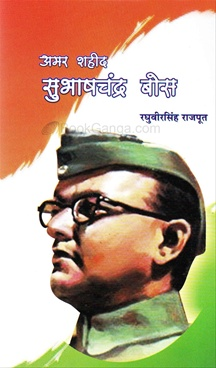 Amar Shahid Subhashchandra Bos