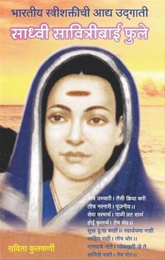 savitribai phule marathi essay