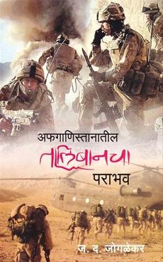 Afaganistanatil Talibanaha Parabhav