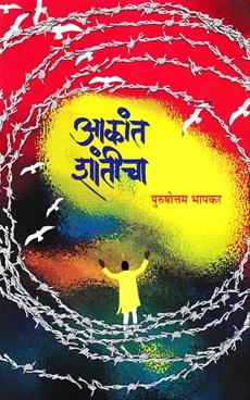 Aakant Shanticha