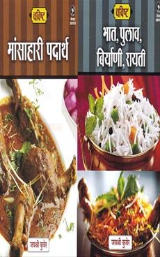 Chavishta - Mansahari Padarth + Chavishta - Bhat, Pulav, Biryani, Rayati