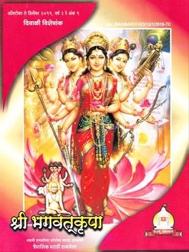 Shri Bhagvatkrupa - Diwali Visheshank 2011