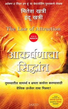 Akarshanacha Siddhant