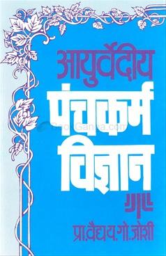 Ayurvediy Panchakarma Vidnyan