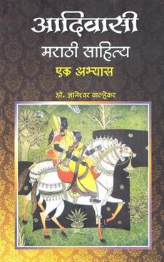 Adivasi Marathi Sahitya : Ek Abhyas