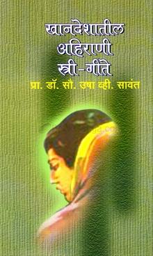 Khandeshatil Ahirani Stri - Geete