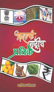 Bharatachi Rashtriy Pratike