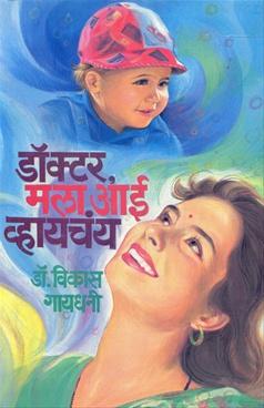 Doctor, Mala Aai Vhayachay