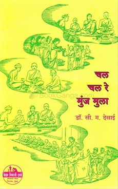 Chalchal Re Munj Mula