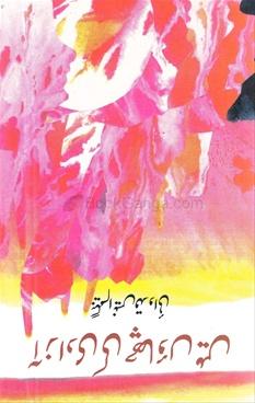 Azadi Ki Chhaon Mein
