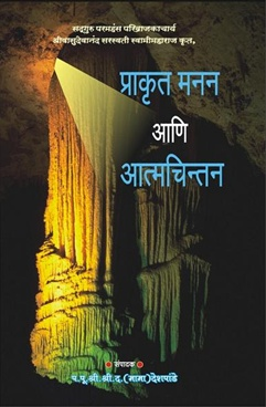 Prakrut Manan Ani Atmachintan