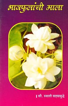 Bhavphulanchi Mala